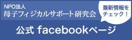 母子フィジカルサポート研究会公式facebookページ