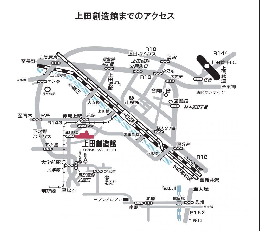上田創造館