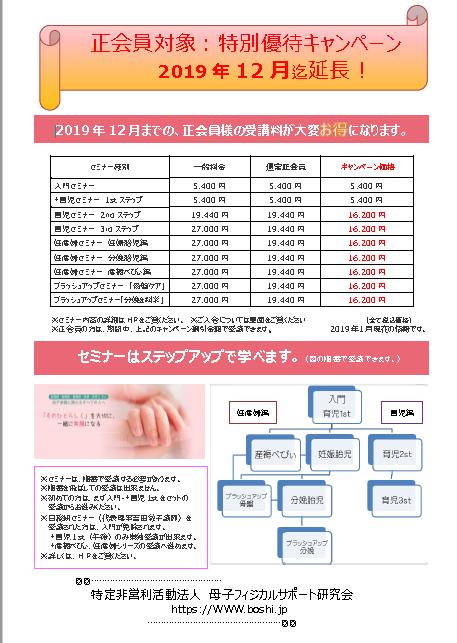 2019正会員キャンペーン延長案内