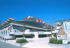 沖縄県立武道館