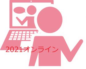 母子フィジオンライン画像